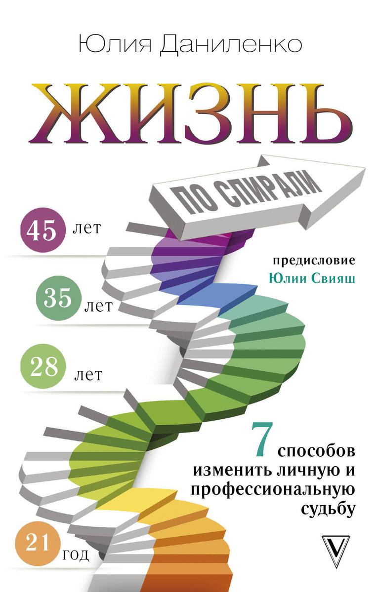 Жизнь по спирали. Семь способов изменить личную и профессиональную судьбу   Даниленко Юлия Геннадьевна #1