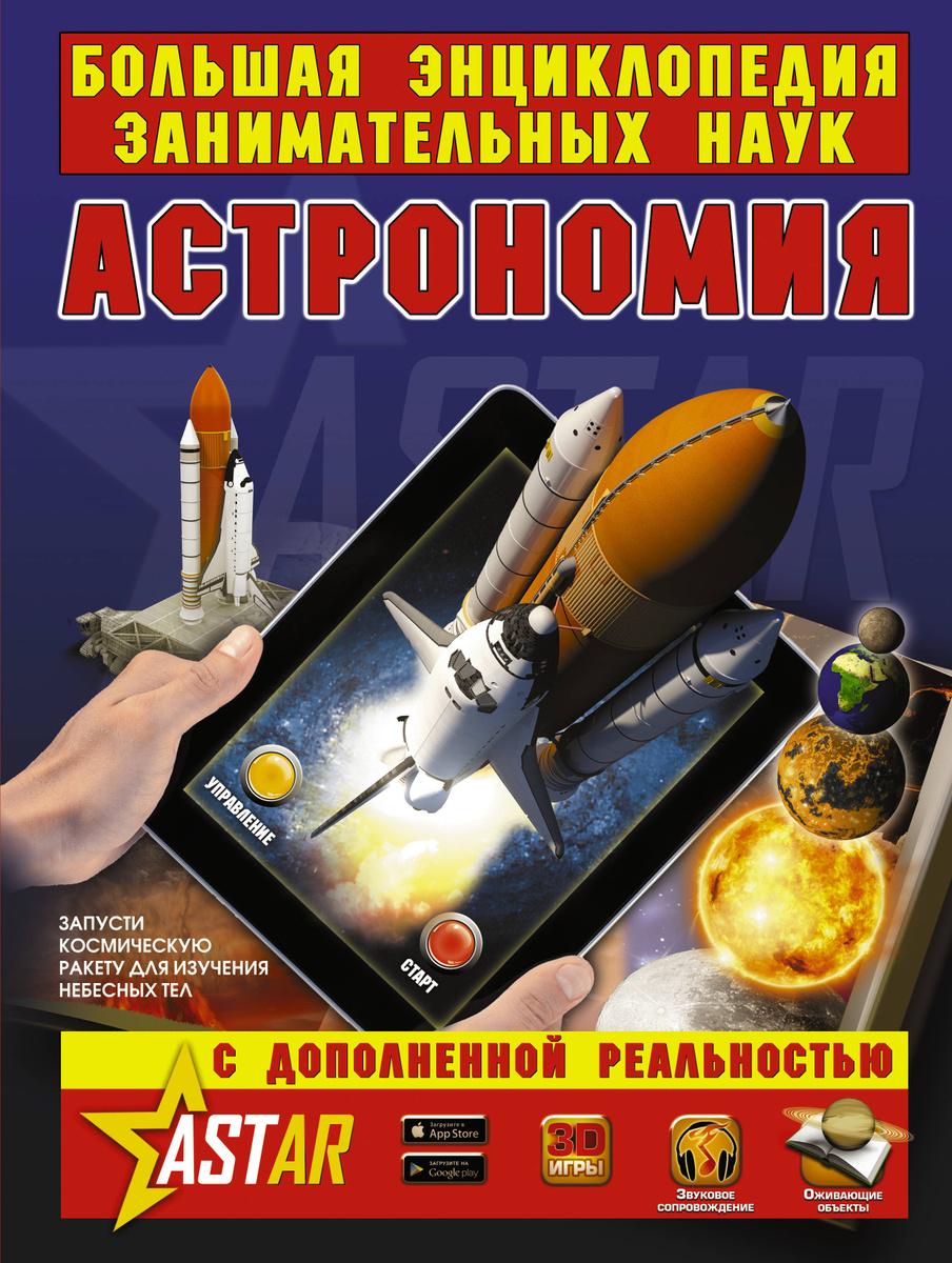 (2018)Астрономия | Вайткене Любовь Дмитриевна, Филиппова Мира Дмитриевна  #1
