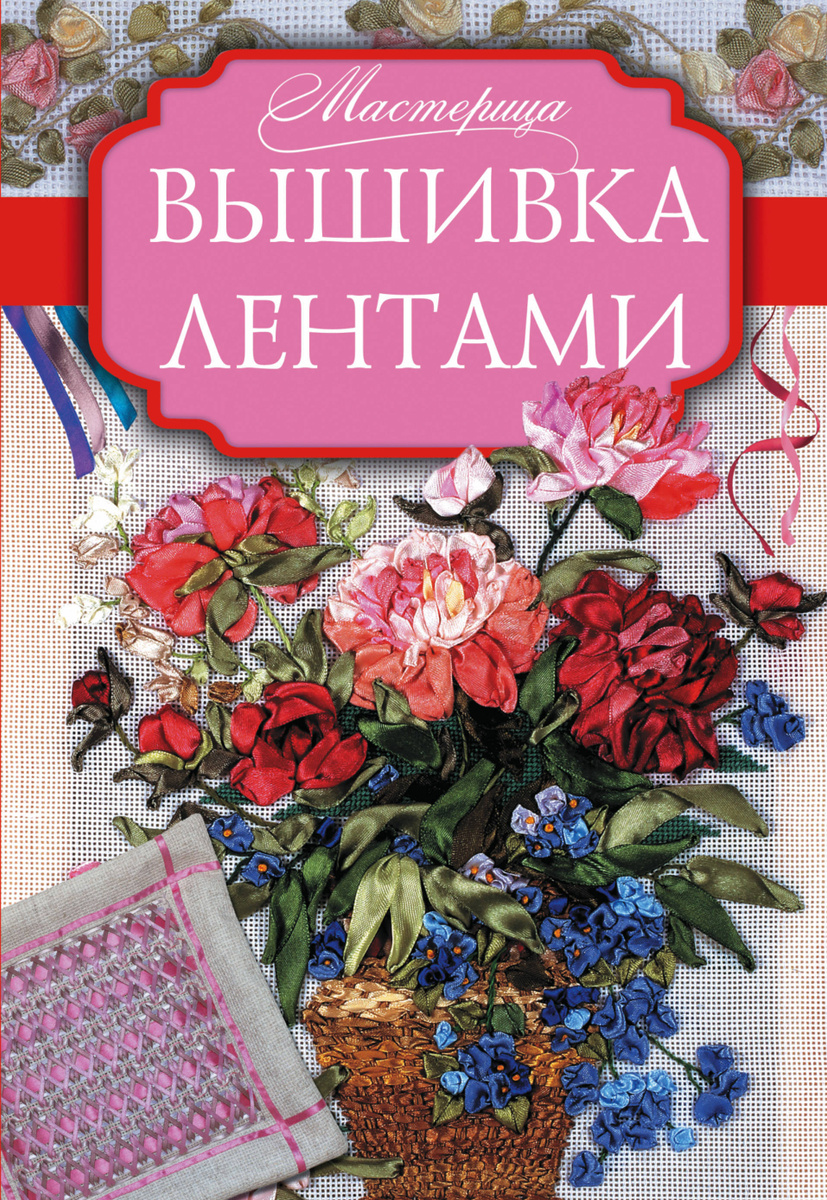 Вышивка лентами | Медведева Анастасия #1