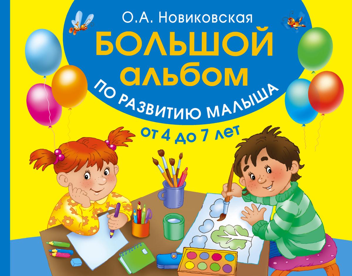Большой альбом по развитию малыша от 4 до 7 лет   Новиковская Ольга Андреевна  #1