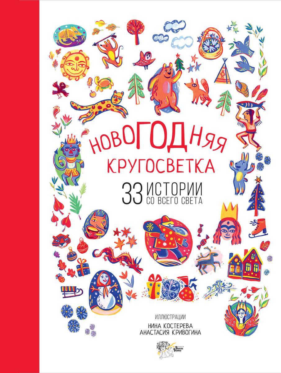 Новогодняя кругосветка: 33 истории со всего света | Маршак Самуил Яковлевич, Шер Аркадий Соломонович #1