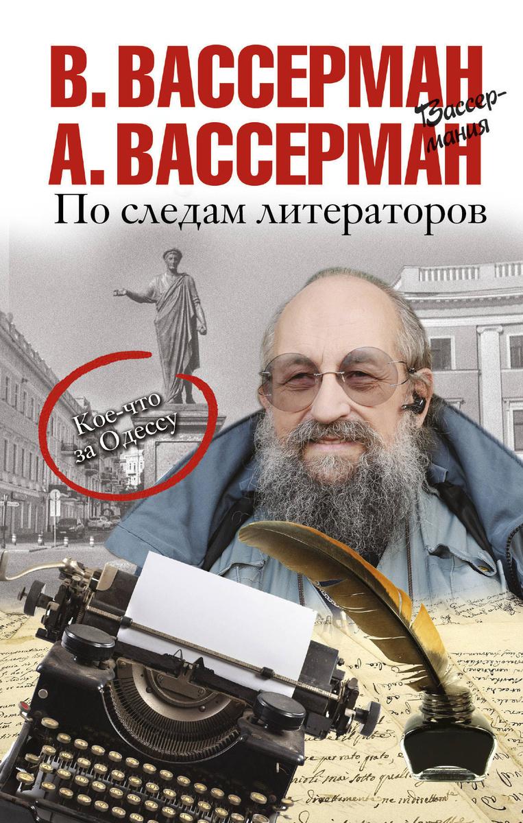 По следам литераторов. Кое-что за Одессу   Вассерман Анатолий Александрович  #1