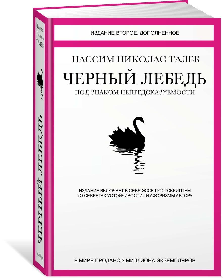 Черный лебедь. Под знаком непредсказуемости (2-е изд., дополненное) | Талеб Нассим Николас  #1