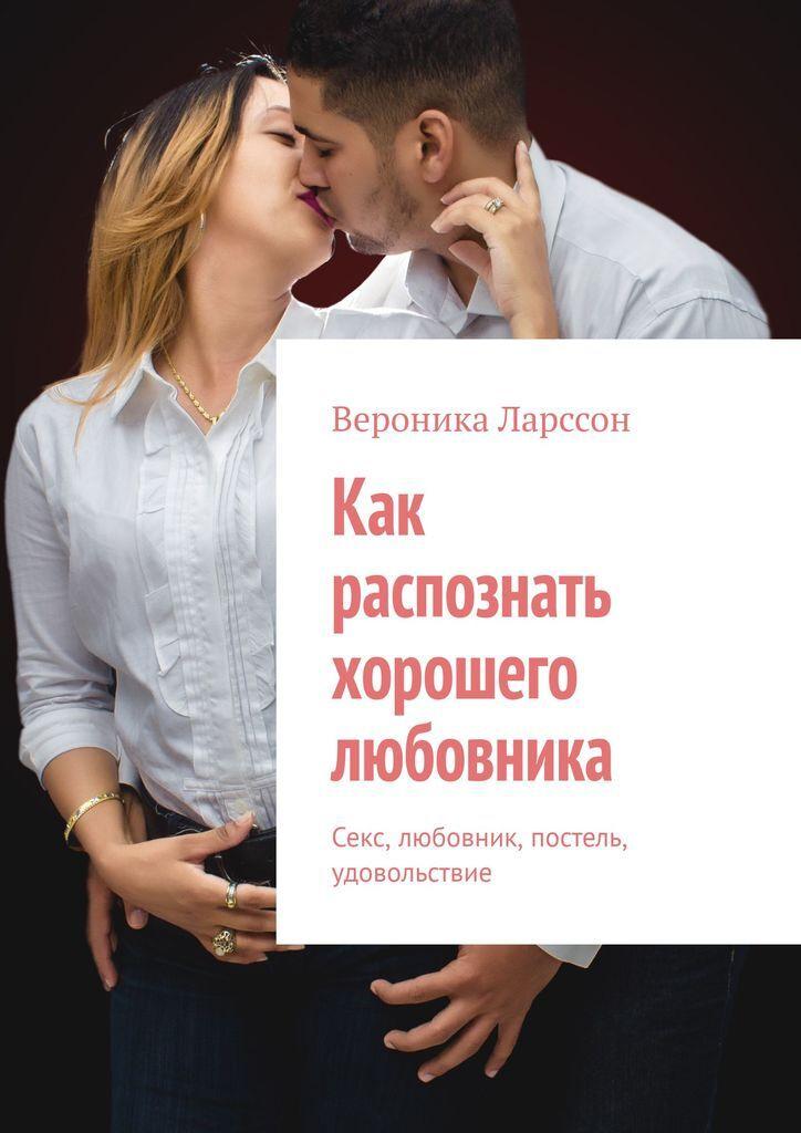 Как распознать хорошего любовника #1