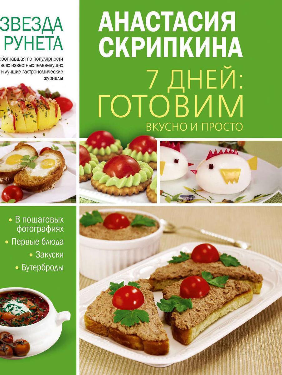 7 дней: готовим вкусно и просто. Первые блюда, закуски, бутерброды   Скрипкина Анастасия Юрьевна  #1