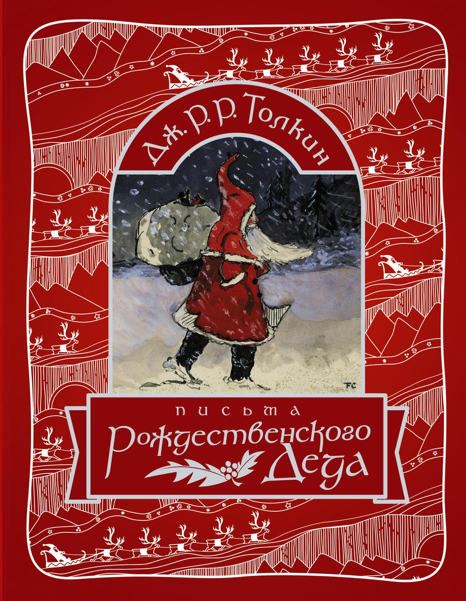 Письма Рождественского деда   Толкин Джон Рональд Руэл #1