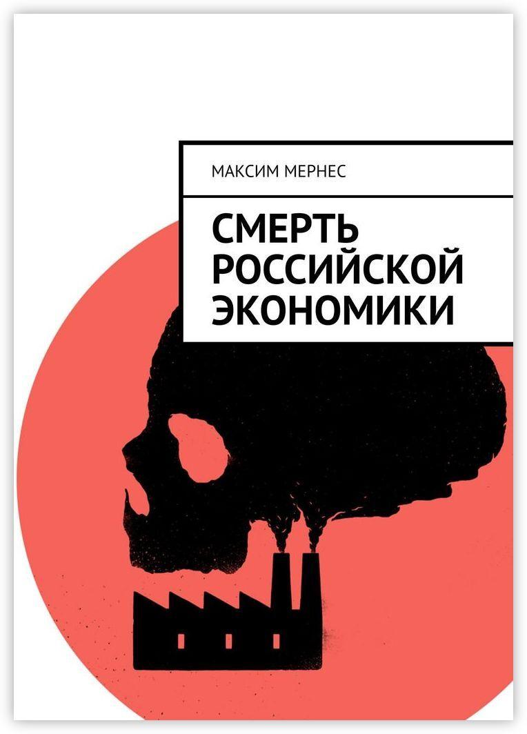 Смерть российской экономики #1