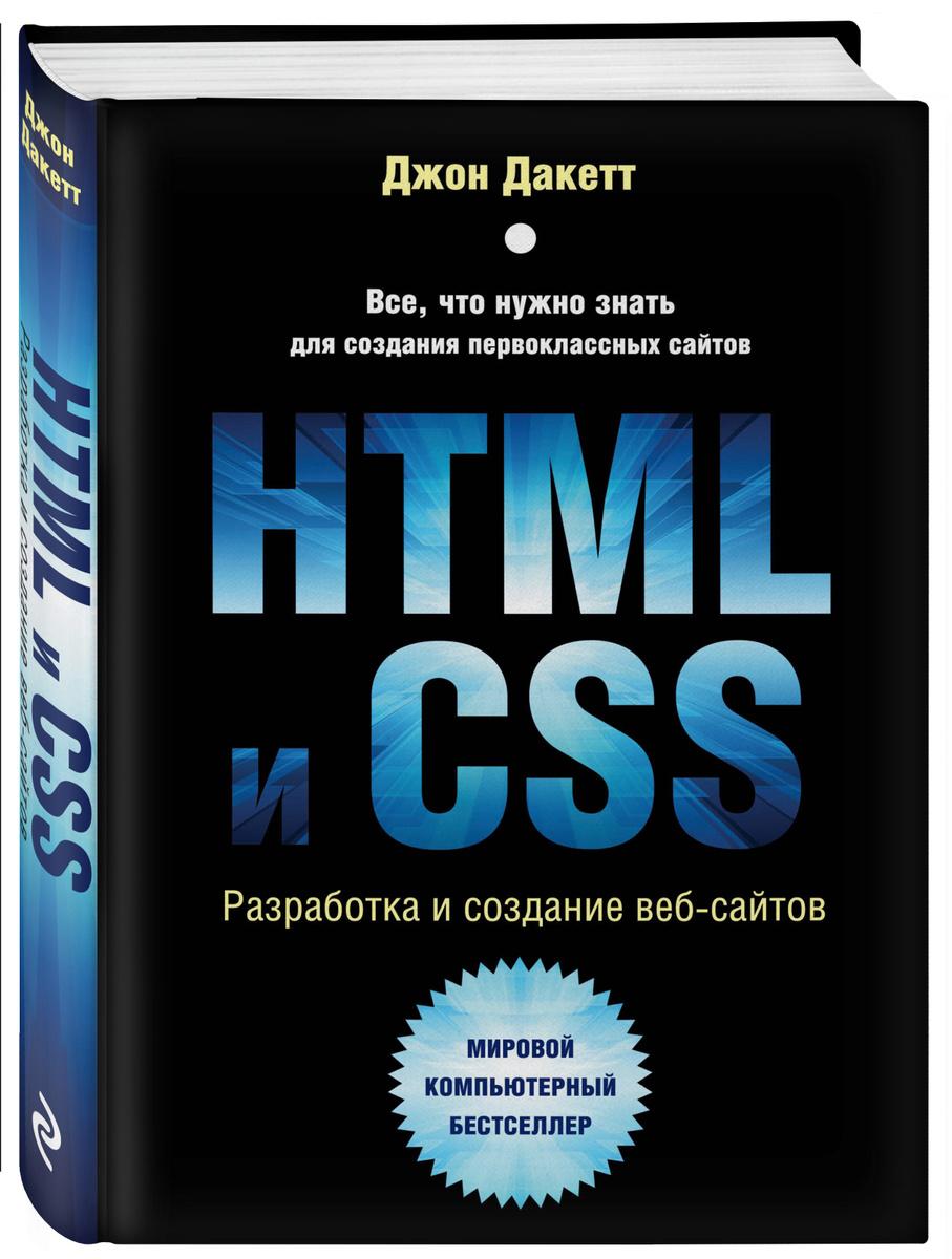 HTML и CSS. Разработка и дизайн веб-сайтов | Дакетт Джон #1