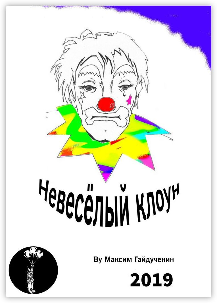 Невесёлый клоун #1
