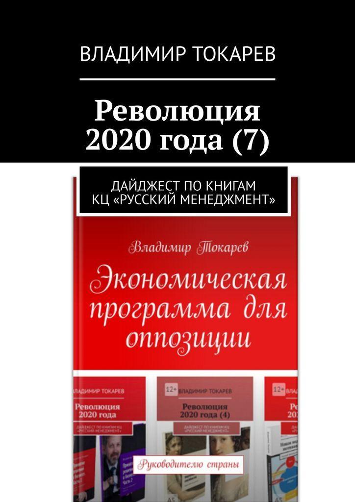 Революция 2020 года (7) #1