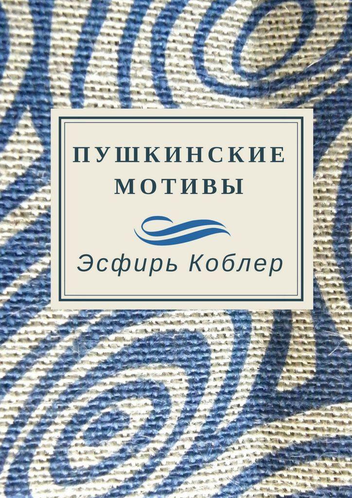 Пушкинские мотивы #1