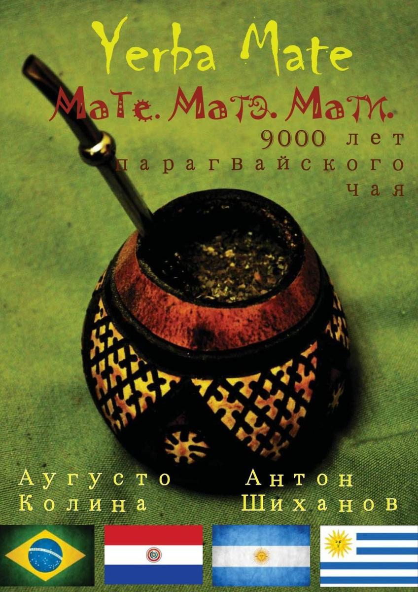 Yerba Mate: Мате. Матэ. Мати. 9000 лет парагвайского чая   Шиханов Антон, Колина Аугусто  #1
