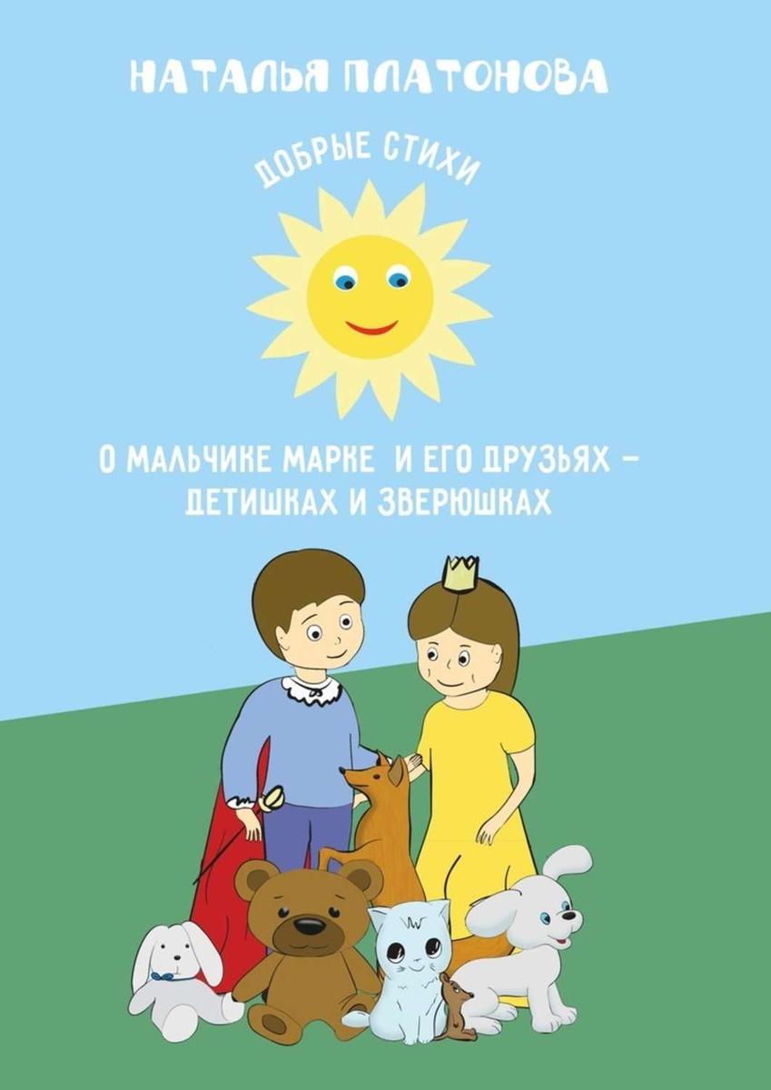 Добрые стихи о мальчике Марке и его друзьях – детишках и зверюшках   Платонова Наталья  #1