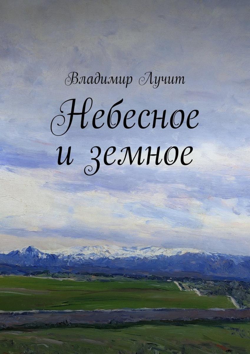 Небесное иземное | Лучит Владимир #1
