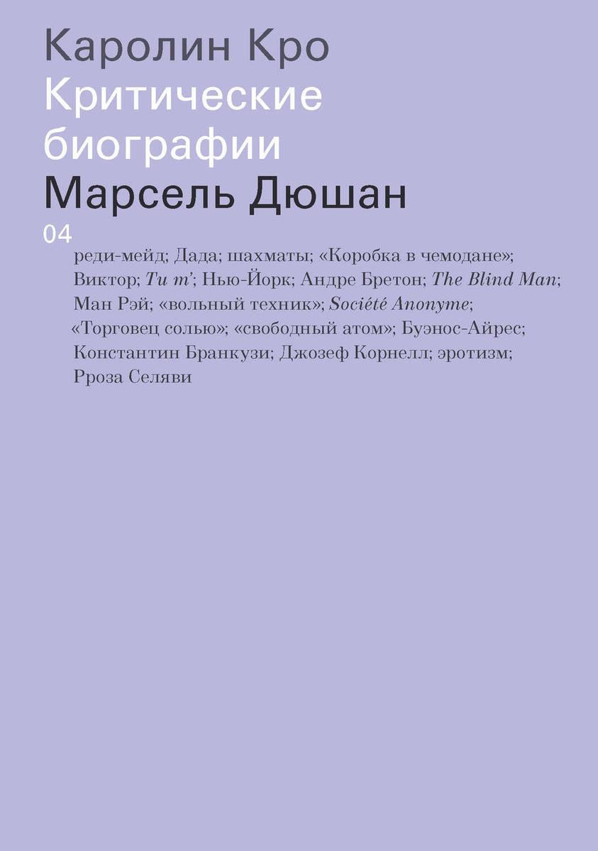 Марсель Дюшан | Кро Каролин #1