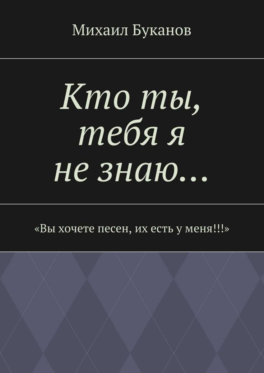 Кто ты, тебя я незнаю…   Буканов Михаил #1