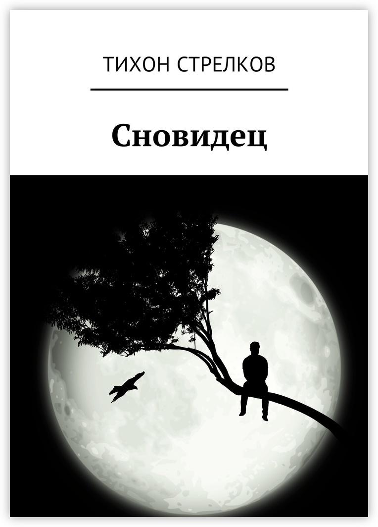 Сновидец #1