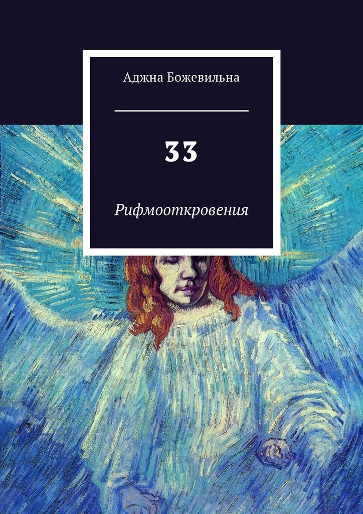 33 #1