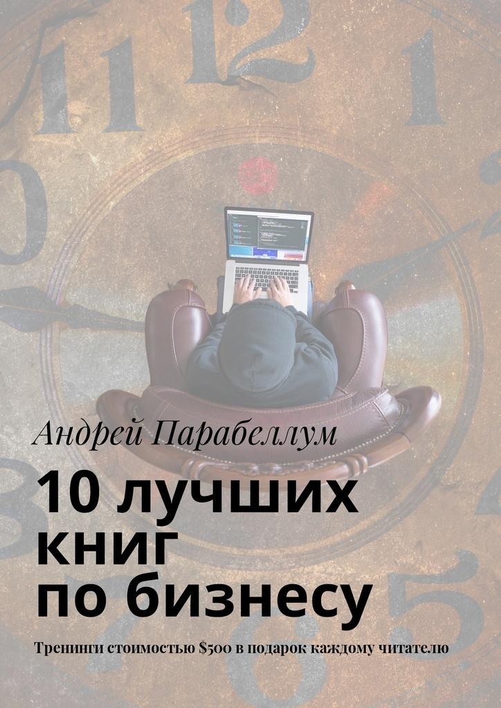 10 лучших книг по бизнесу #1