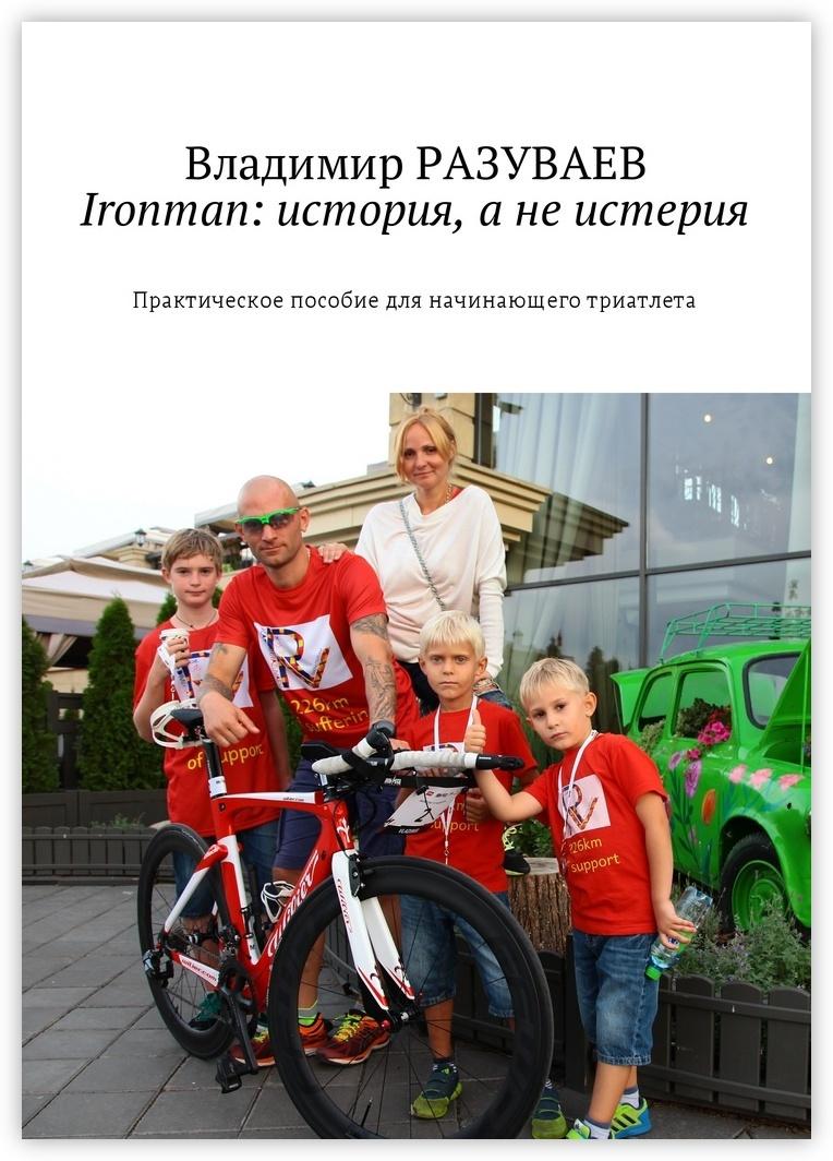 Ironman: история, а не истерия #1