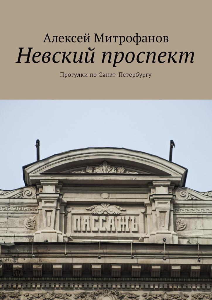 Невский проспект #1