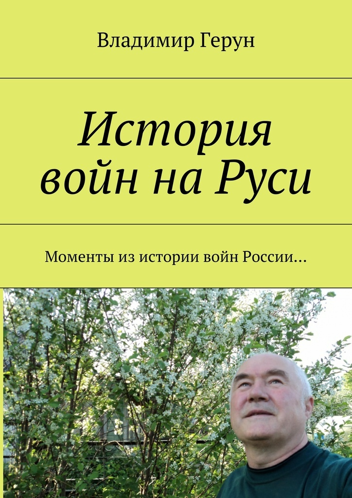 История войн на Руси #1