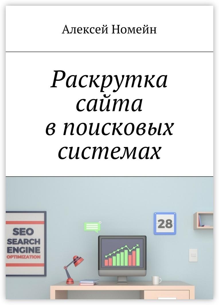 Раскрутка сайта в поисковых системах #1