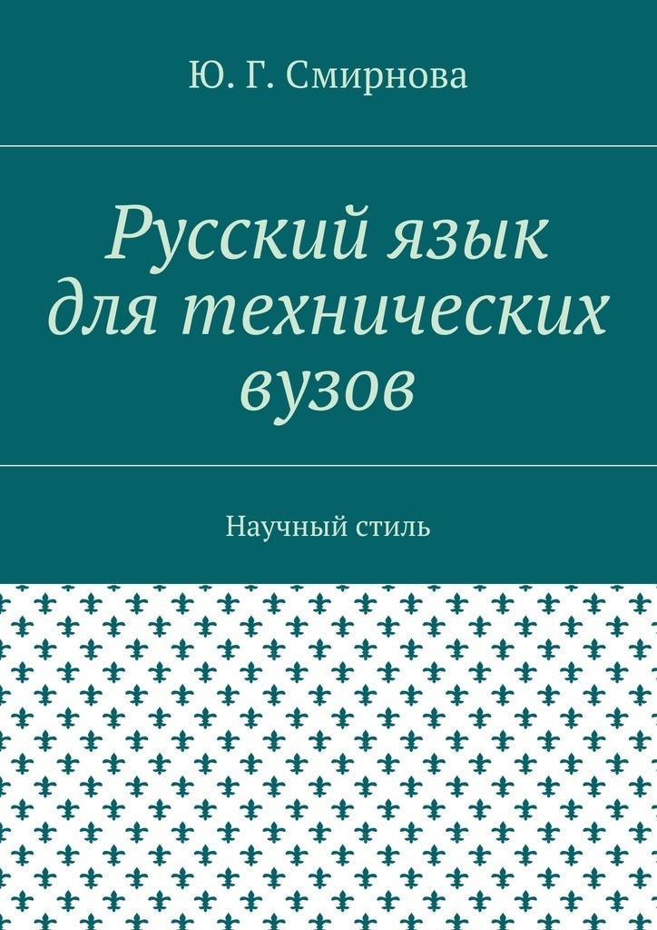 Русский язык для технических вузов #1