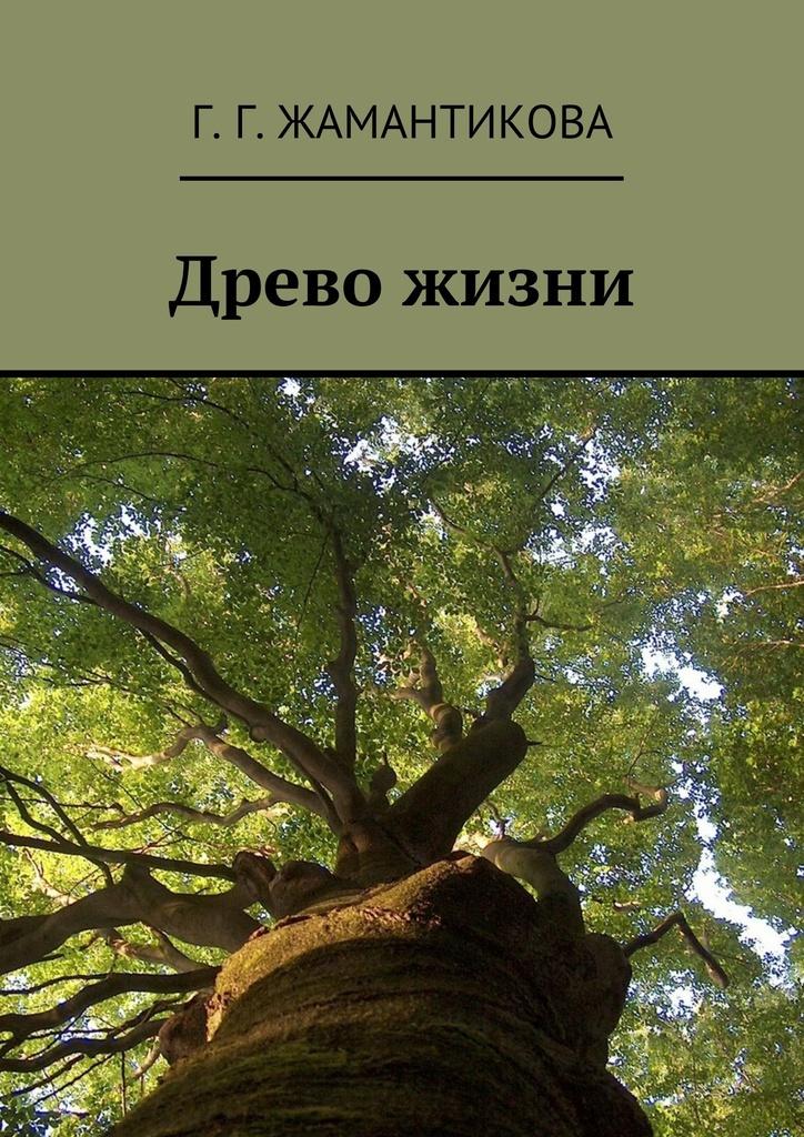 Древо жизни #1