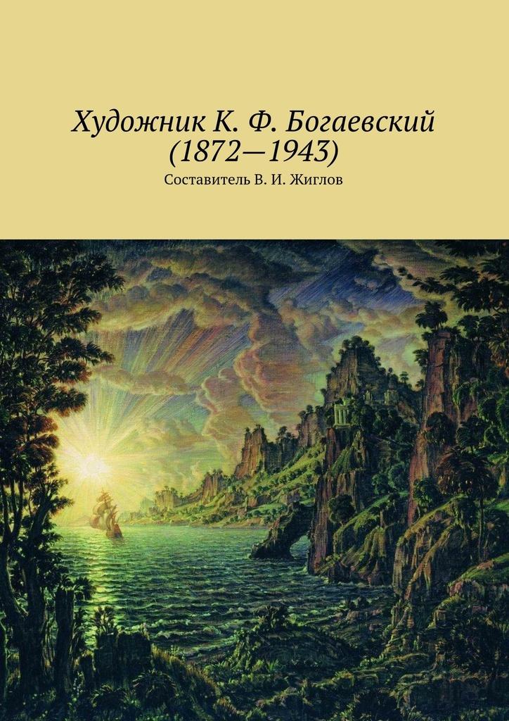 Художник К. Ф. Богаевский (1872-1943) #1