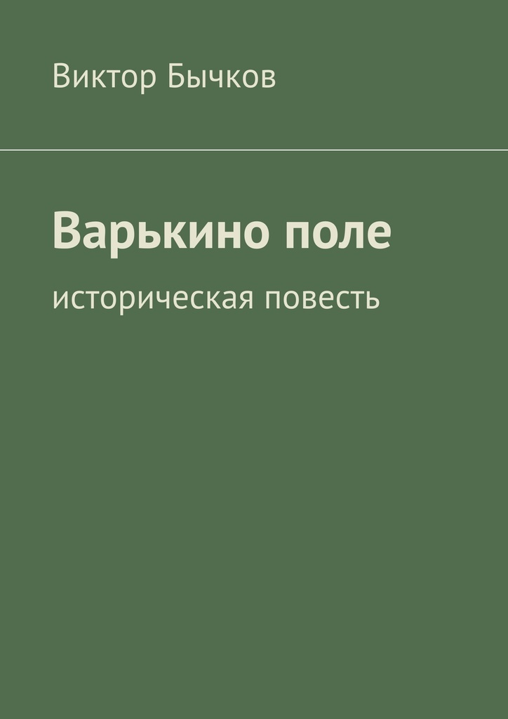 Варькино поле #1