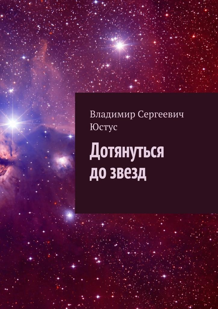 Дотянуться до звезд #1
