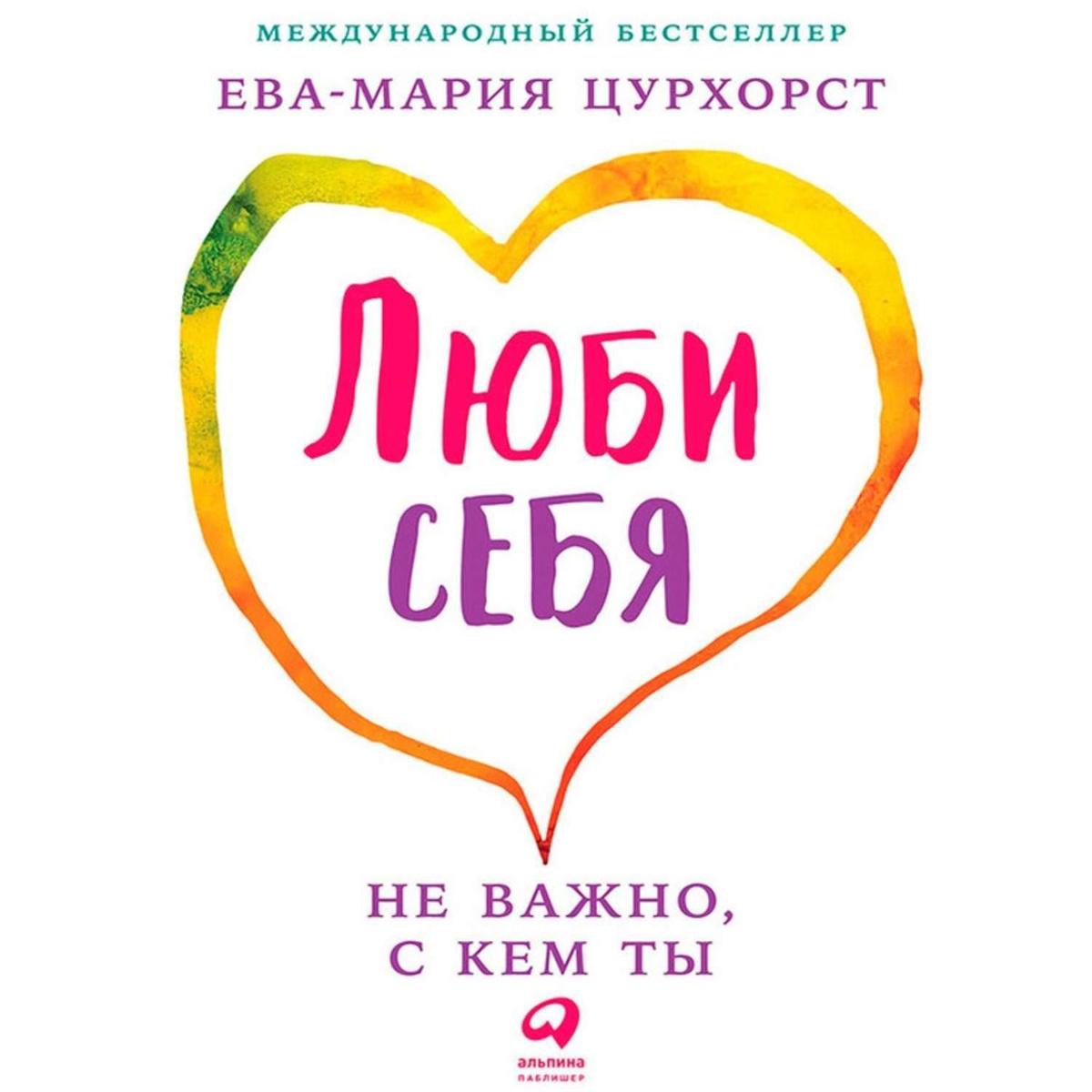 Люби себя – не важно, с кем ты   Цурхорст Ева-Мария #1