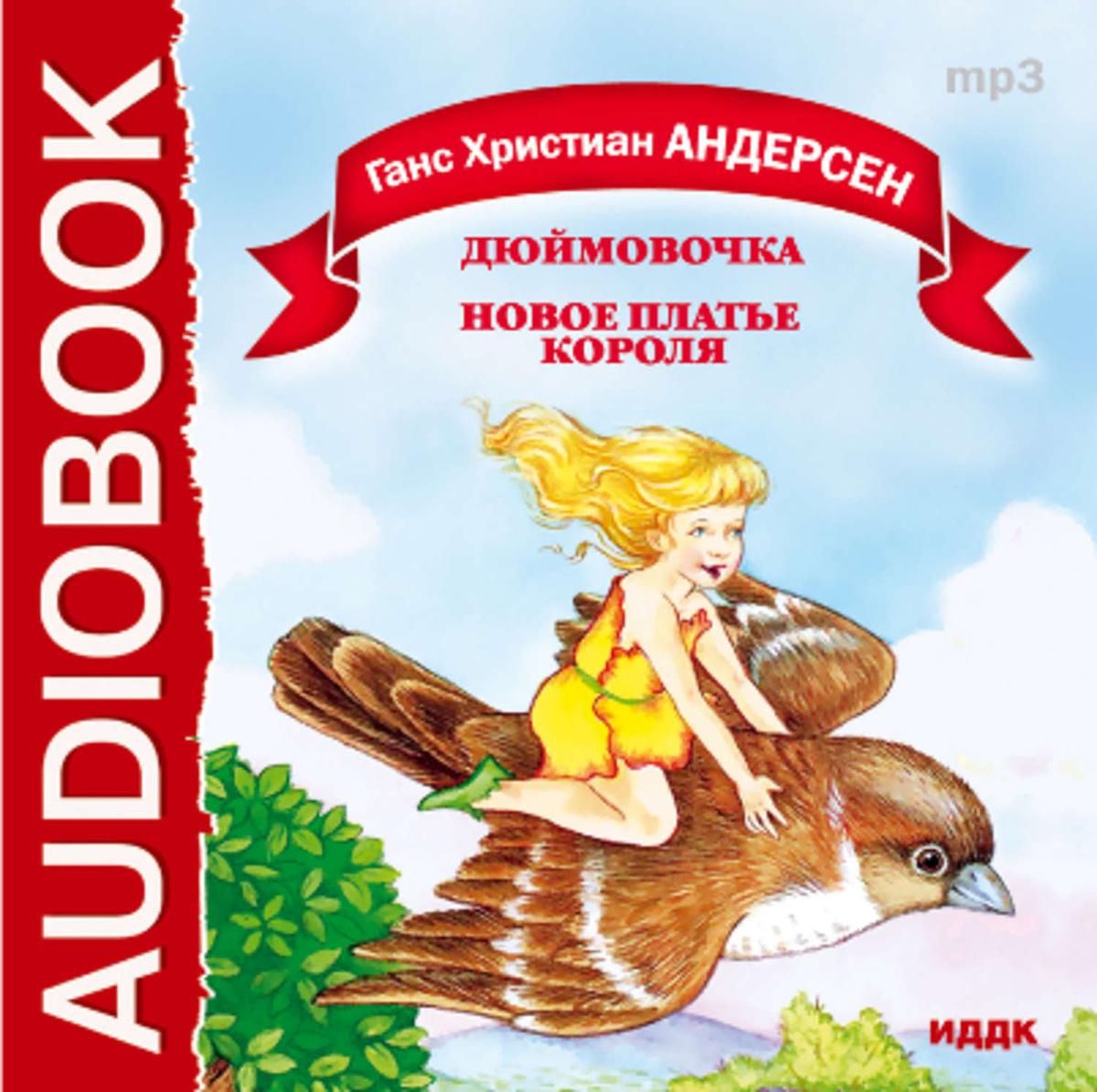 Сказки | Андерсен Ганс Христиан #1