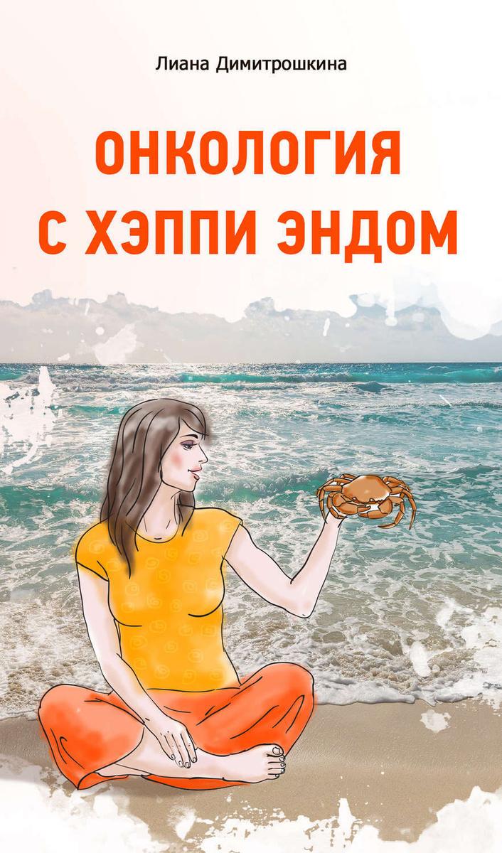 Онкология с хэппи эндом | Димитрошкина Лиана Ивановна #1