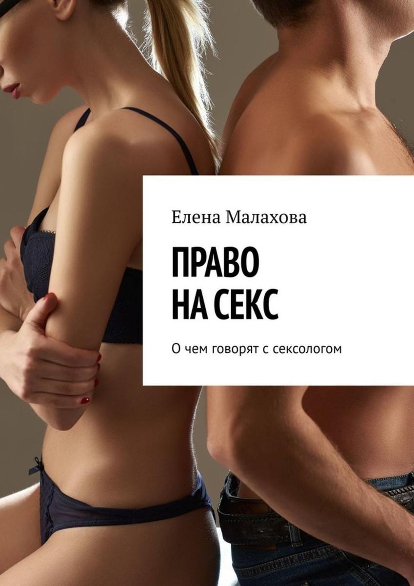 Право на секс. О чем говорят с сексологом | Малахова Елена Викторовна  #1