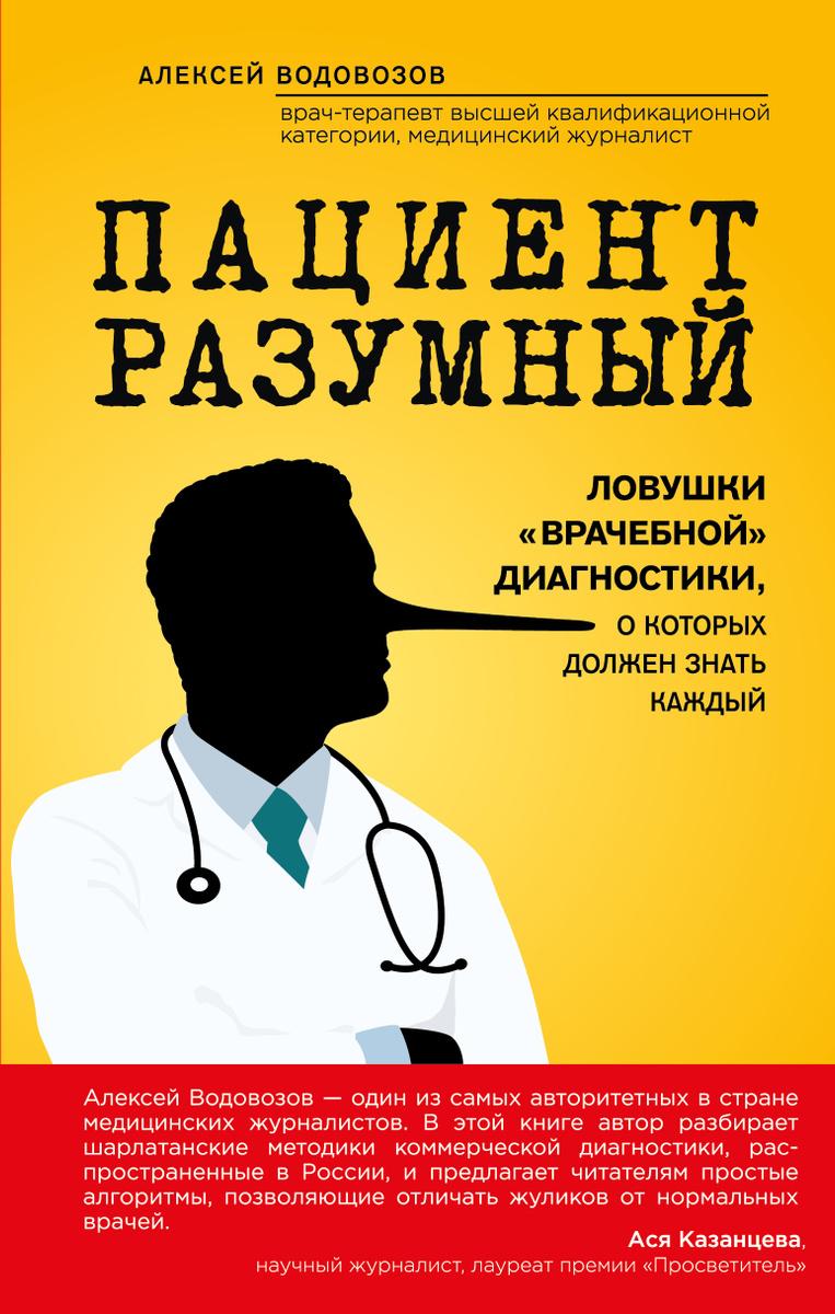 """Пациент Разумный. Ловушки """"врачебной"""" диагностики, о которых должен знать каждый   Водовозов Алексей #1"""