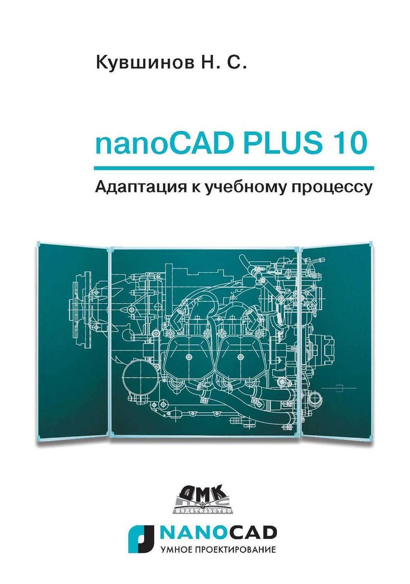 nanoCAD Plus 10. Адаптация к учебному процессу | Кувшинов Николай Сергеевич  #1