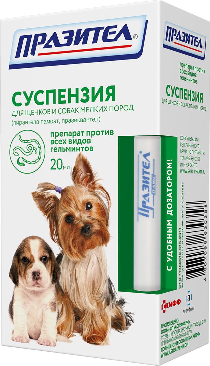 Суспензия Пазител от глистов для щенков и собак мелких пород  #1