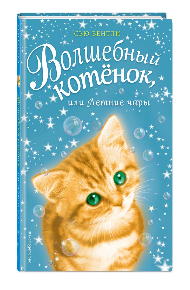 Волшебный котёнок, или Летние чары (выпуск 3) / Magic Kitten: A Summer Spell | Бентли Сью  #1