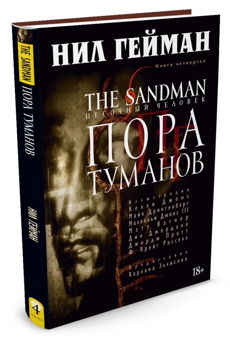 The Sandman. Песочный человек. Книга 4. Пора туманов   Гейман Нил  #1