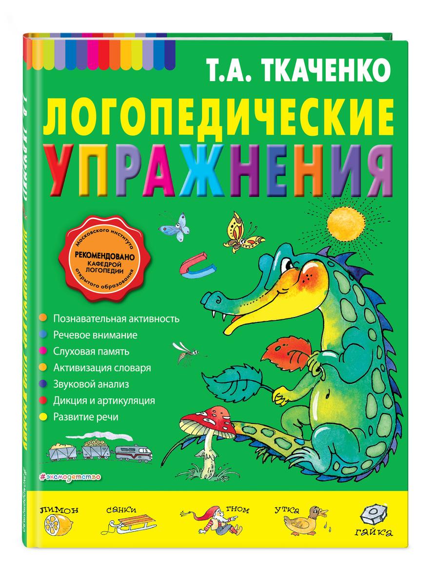 Логопедические упражнения | Ткаченко Татьяна Александровна  #1