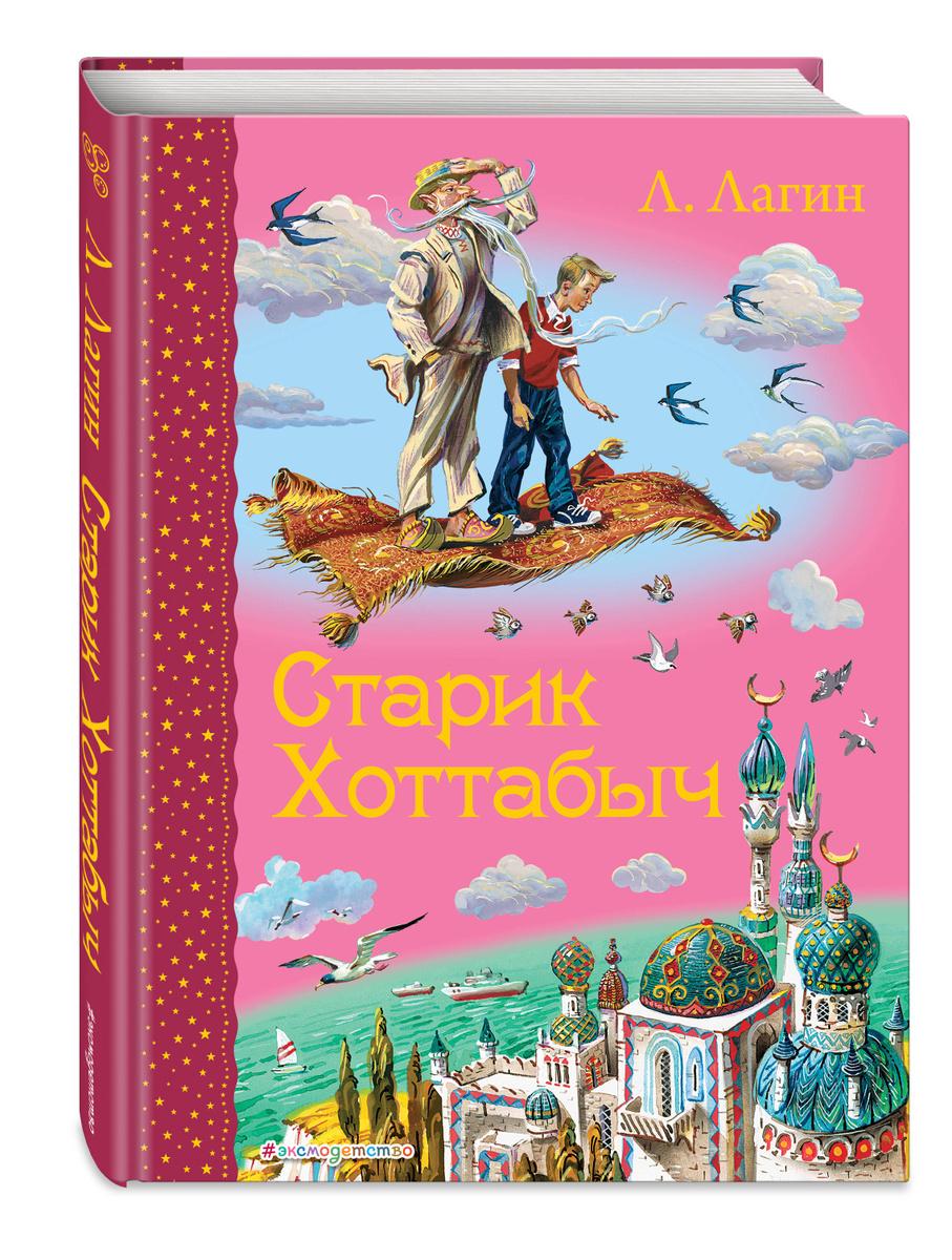 Старик Хоттабыч (ил. В. Канивца) | Лагин Лазарь Иосифович  #1
