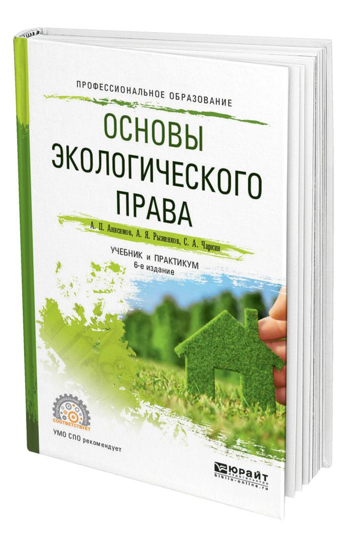Основы экологического права #1