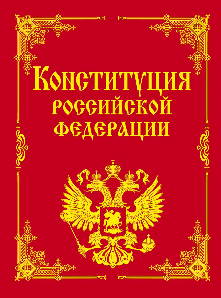 Конституция РФ и основные федеральные конституционные законы | Нет автора  #1