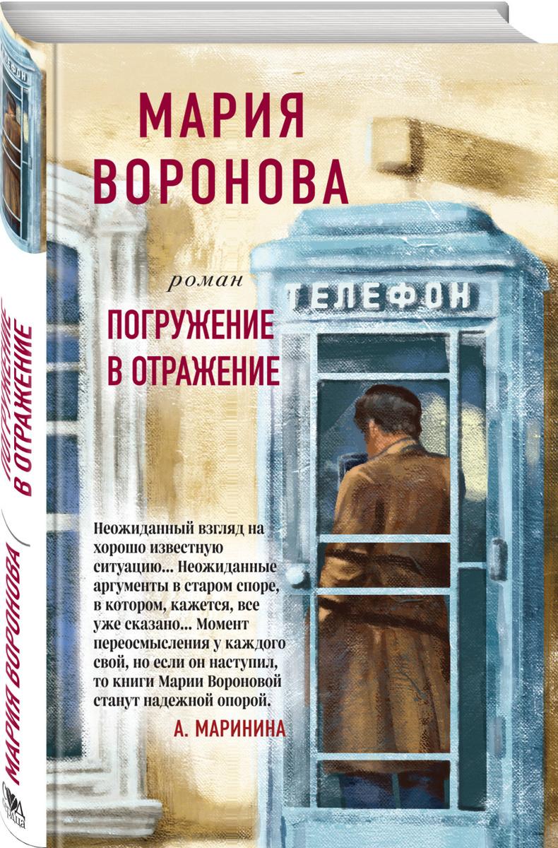 Погружение в отражение | Воронова Мария Владимировна #1