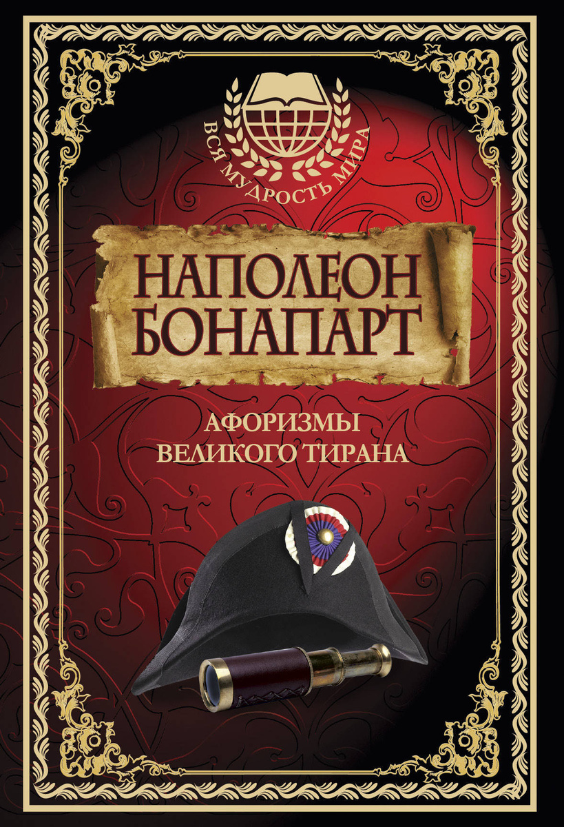 Наполеон Бонапарт. Афоризмы великого тирана. | Нет автора  #1