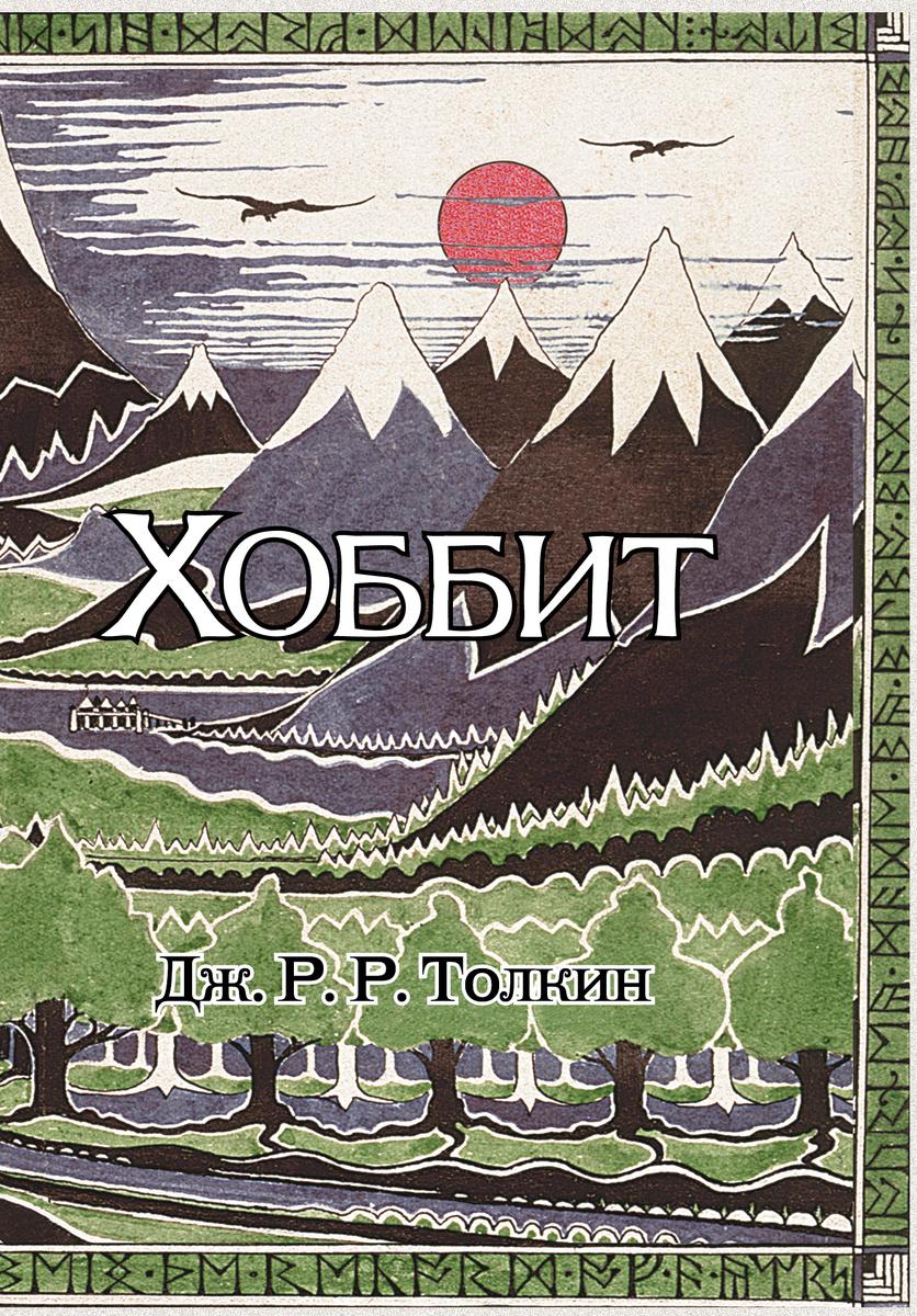 Хоббит   Толкин Джон Рональд Ройл #1