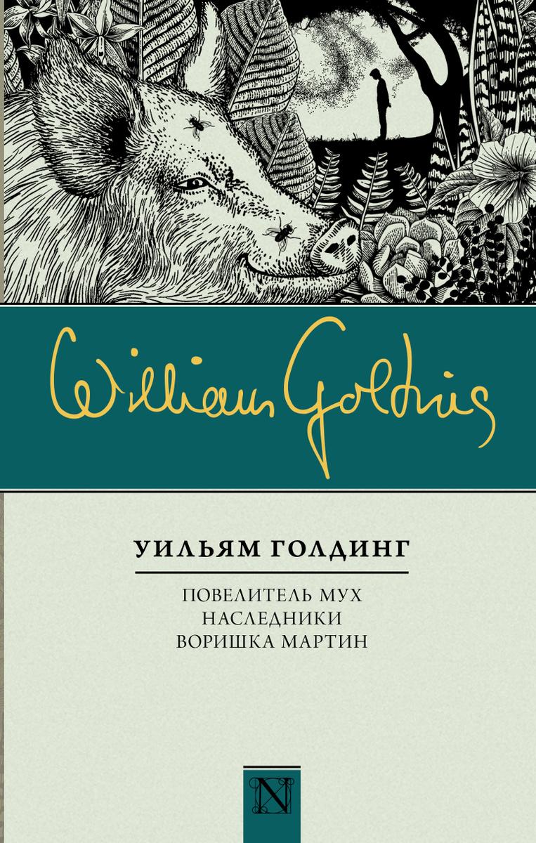 Повелитель мух; Наследники; Воришка Мартин | Голдинг Уильям  #1