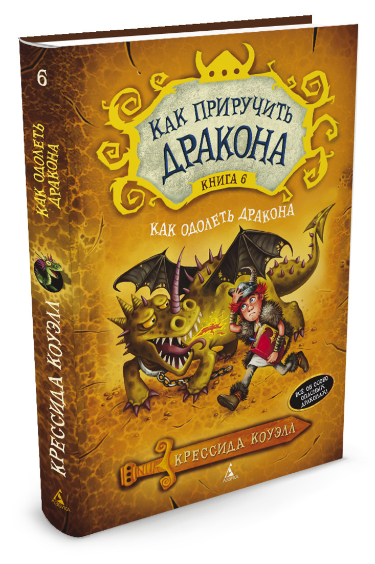 Как приручить дракона. Книга 6. Как одолеть дракона | Коуэлл Крессида  #1